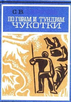 Сергей Обручев: По горам и тундрам Чукотки. Экспедиция 1934-1935 гг.