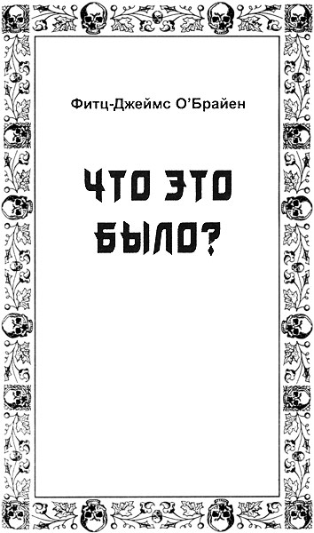 Фиц-Джеймс О Брайен: Что это было?