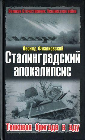 Леонид Фиалковский: Сталинградский апокалипсис. Танковая бригада в аду