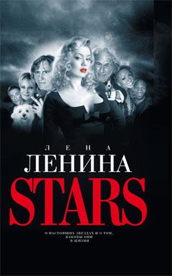 Лена Ленина: Stars