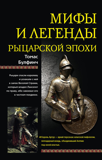 Томас Булфинч: Мифы и легенды рыцарской эпохи