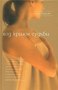 Ольга Светлова: Под крылом судьбы