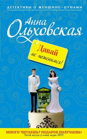 Анна Ольховская: Давай не поженимся!