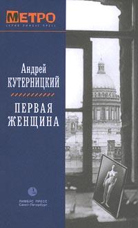 Андрей Кутерницкий: Первая женщина
