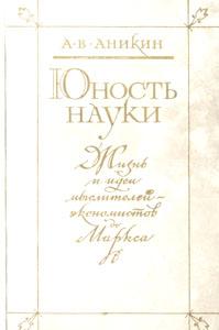 Андрей Аникин: Юность науки. Жизнь и идеи мыслителей-экономистов до Маркса