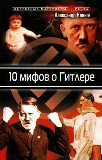 Александр Клинге: 10 мифов о Гитлере