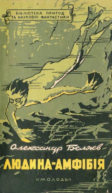 Александр Беляев: Людина-амфібія