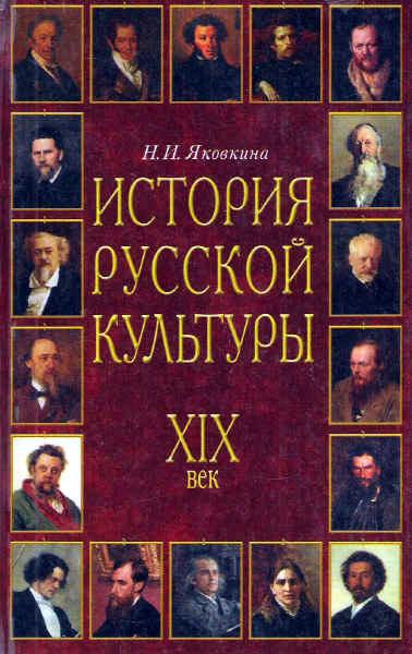 Наталья Яковкина: История русской культуры. XIX век