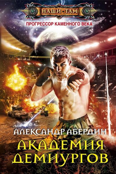Александр Абердин: Академия демиургов