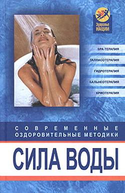 Оксана Белова: Сила воды. Современные оздоровительные методики