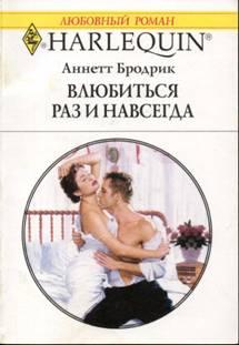 Аннетт Бродерик: Влюбиться раз и навсегда