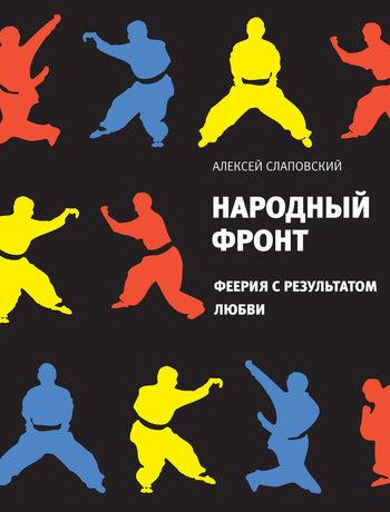 Алексей Слаповский: Народный фронт. Феерия с результатом любви