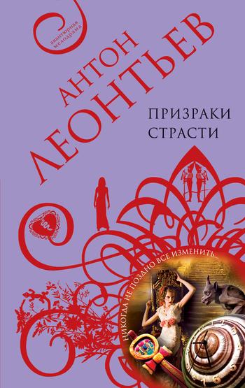 Антон Леонтьев: Призраки страсти