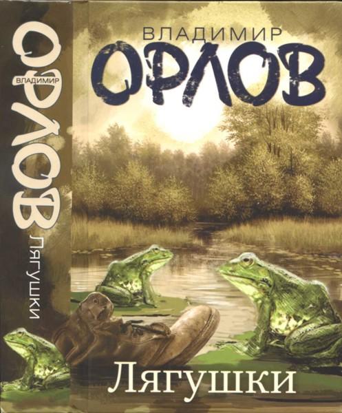 Владимир Орлов: Лягушки