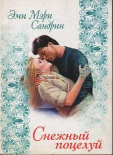 Эми Сандрин: Снежный поцелуй