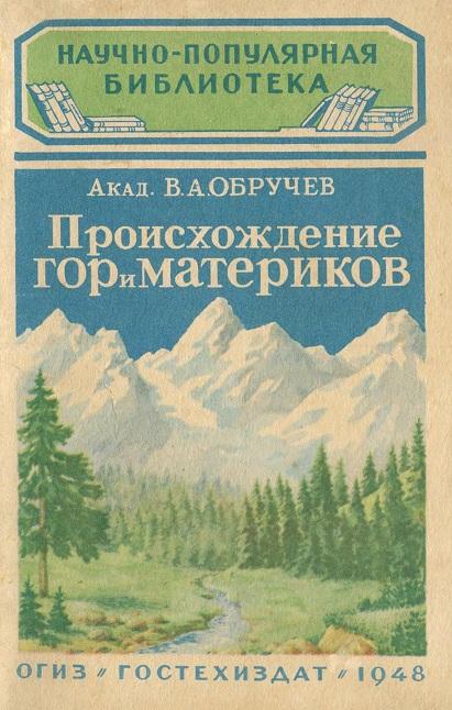 Владимир Обручев: Происхождение гор и материков