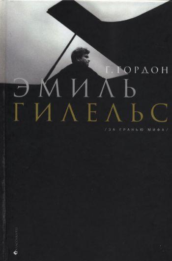 Григорий Гордон: Эмиль Гилельс. За гранью мифа