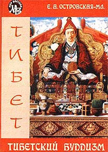 Елена Островская: Тибетский буддизм