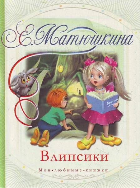 Катя Матюшкина: Влипсики