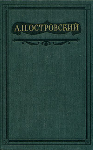 Александр Островский: Том 2. Пьесы 1856-1861