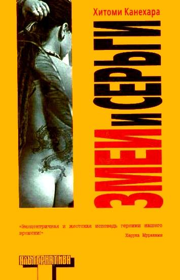 Хитоми Канехара: Змеи и серьги