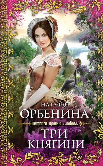 Наталия Орбенина: Три княгини