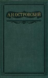 Александр Островский: Том 3. Пьесы 1862-1864