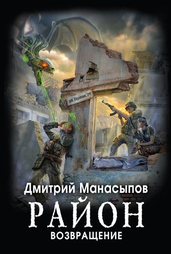 Дмитрий Манасыпов: Возвращение