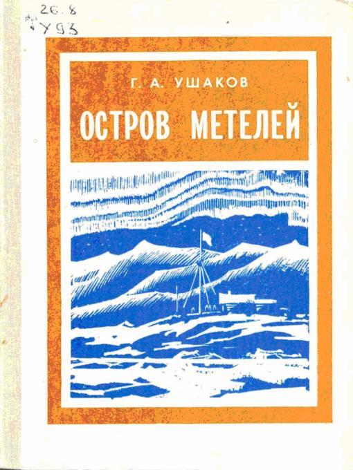 Георгий Ушаков: Остров метелей