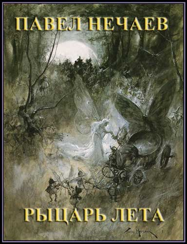 Павел Нечаев: Рыцарь Лета