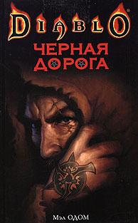 Мэл Одом: Черная Дорога