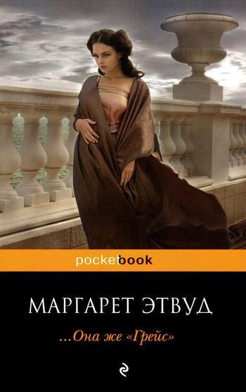 Маргарет Этвуд: ... Она же «Грейс»