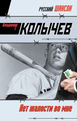 Владимир Колычев: Нет жалости во мне