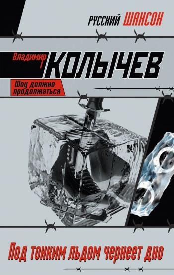 Владимир Колычев: Под тонким льдом чернеет дно