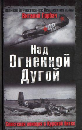 Виталий Горбач: Над Огненной Дугой. Советская авиация в Курской битве