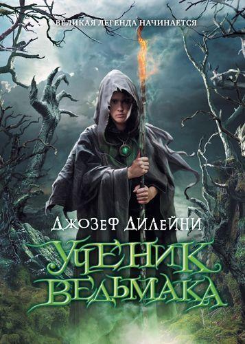Джозеф Дилейни: Ученик Ведьмака