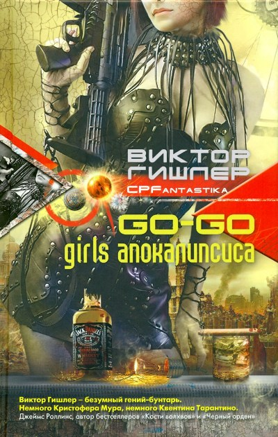 Виктор Гишлер: Go-Go Girls апокалипсиса