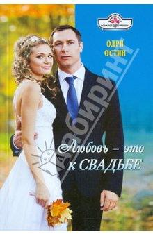 Одри Остин: Любовь - это к свадьбе
