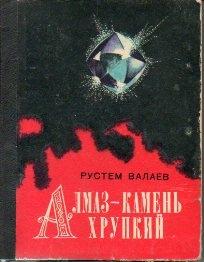 Рустем Валаев: Алмаз - камень хрупкий