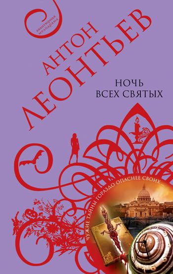 Антон Леонтьев: Ночь всех святых