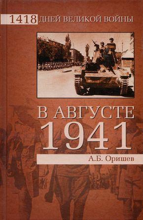 Александр Оришев: В августе 1941-го