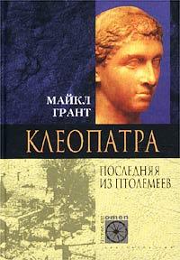 Майкл Грант: Клеопатра. Последняя Из Птолемеев
