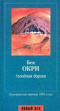 Бен Окри: Голодная дорога