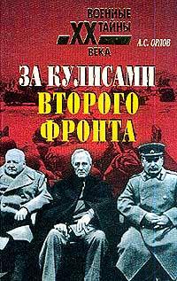 Александр Орлов: За кулисами второго фронта