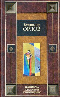 Владимир Орлов: Шеврикука, или любовь к привидению