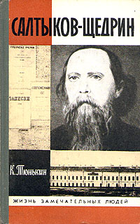 Константин Тюнькин: Салтыков-Щедрин
