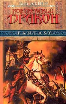 Кейт Эллиот: Королевский дракон