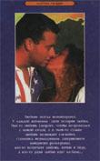 Сеймур Элстин: Игра в любовь