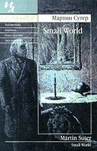Мартин Сутер: Small World