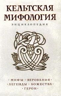 мифы Эпосы: Кельтская мифология